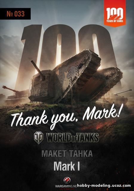 Mark I модель, World Of Paper Tanks